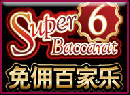 goldclub baccarat super 6