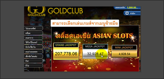 goldclub casino slot
